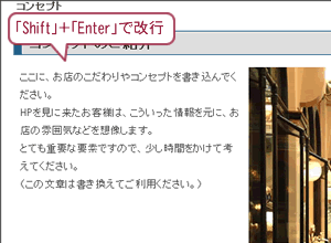 shift+enterで改行